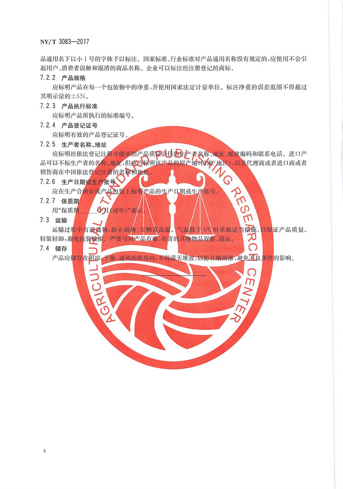 NYT 3083-2017农用微生物浓缩制剂