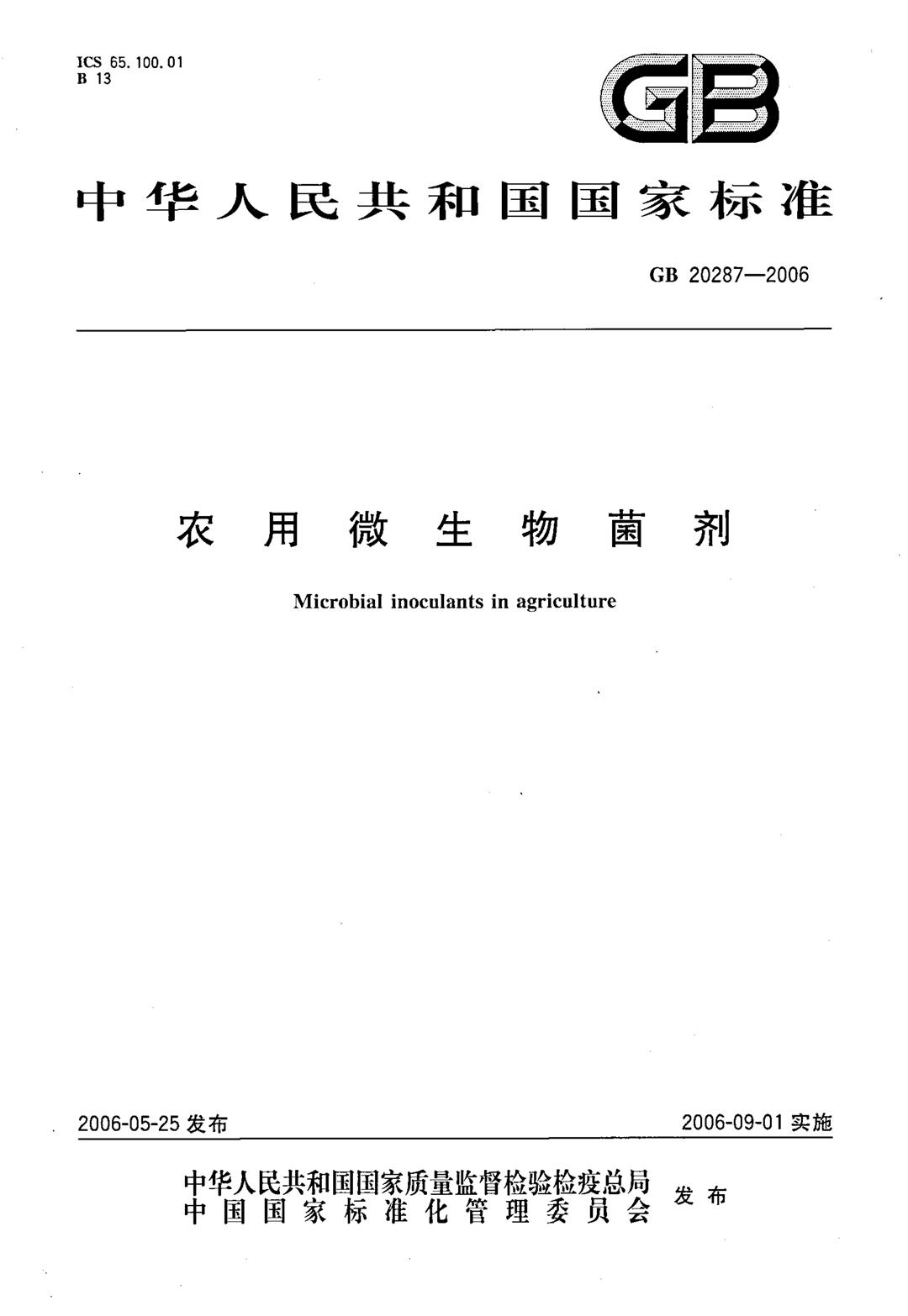 GB 20287-2006 农用微生物菌剂