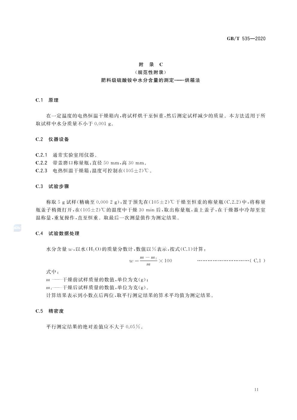 GBT535-2020肥料级硫酸铵