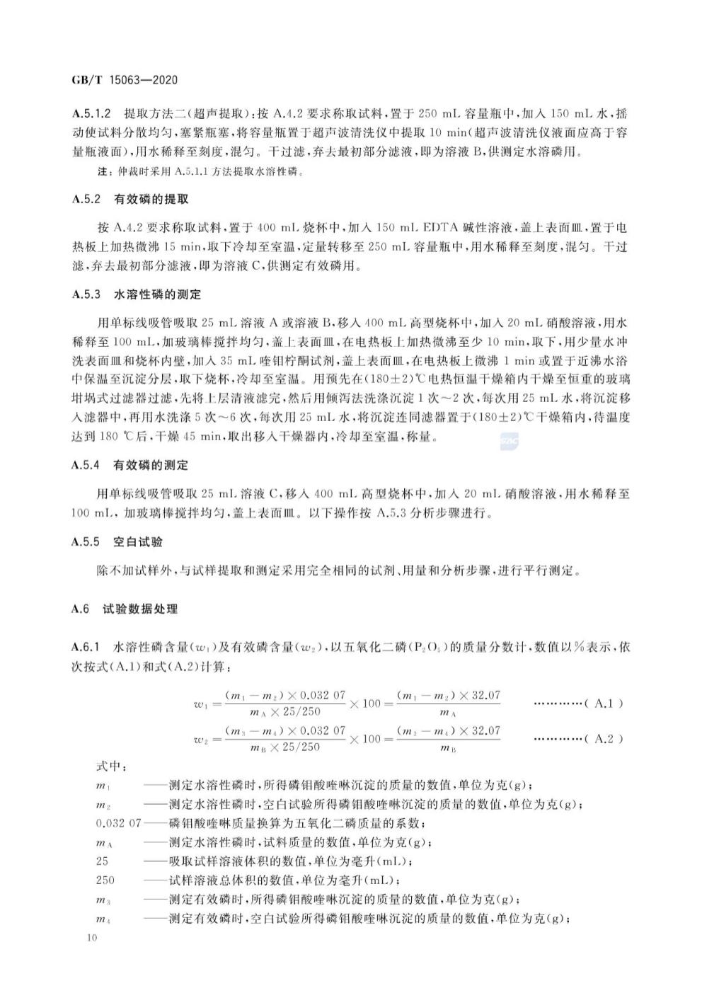 GBT15063-2020复合肥料
