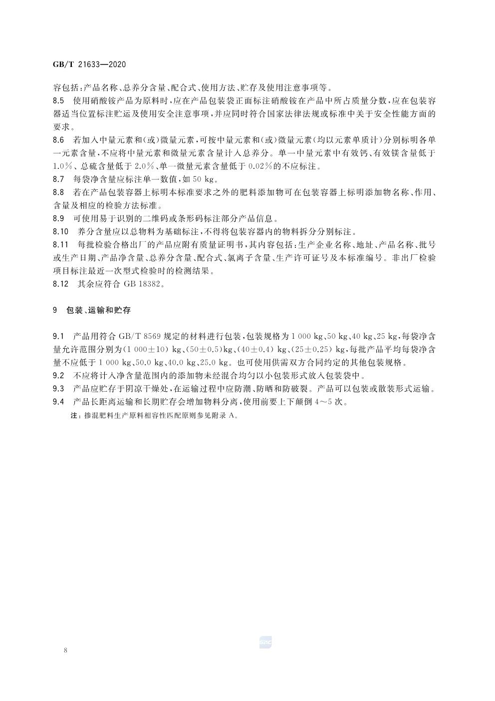 GBT21633-2020掺混肥料