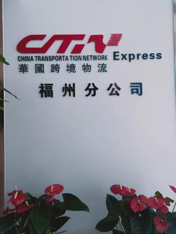 華國跨境物流
